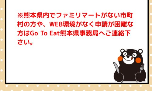 GoToEat熊本