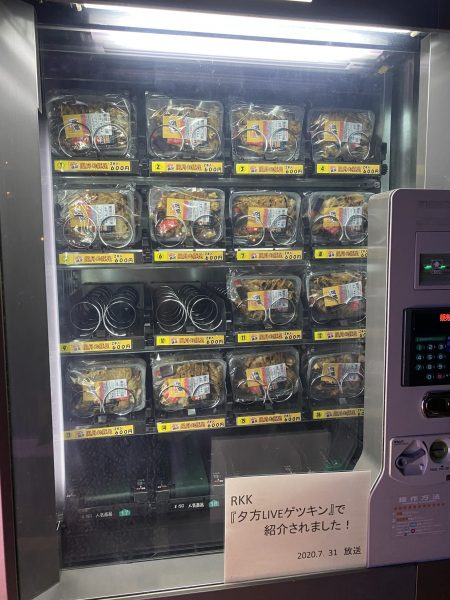 豚足自動販売機