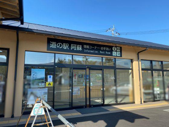 道の駅阿蘇