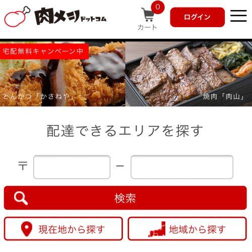 肉メシドットコム