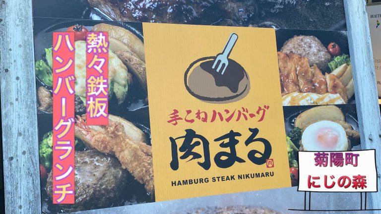 手こねハンバーグ肉まる
