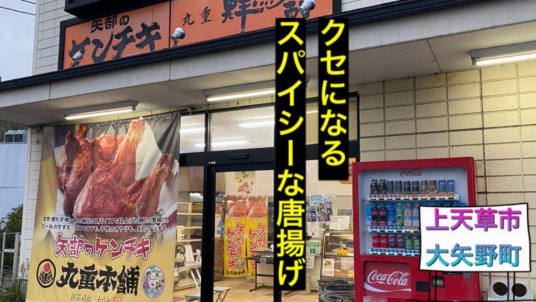 九重ミート大矢野店