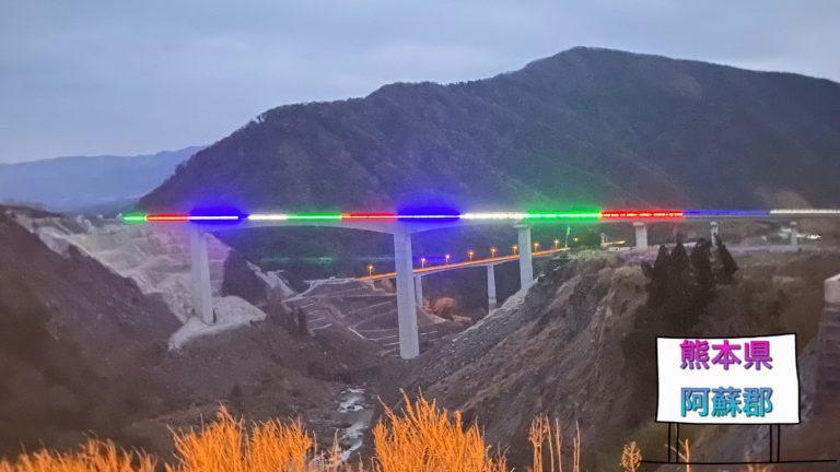 阿蘇大橋ライトアップ