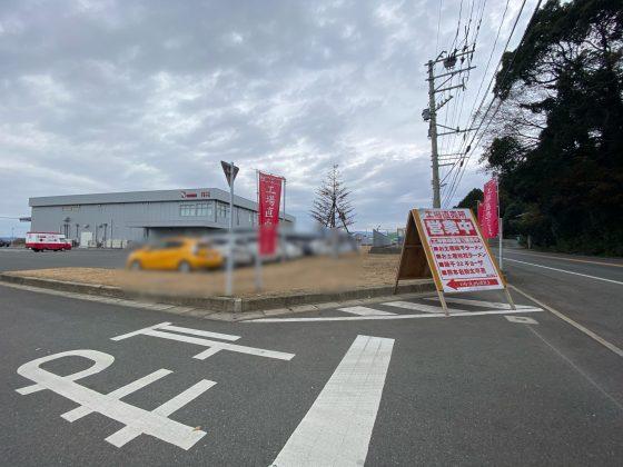 重光産業(株)