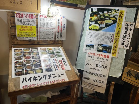 道の駅大野温泉