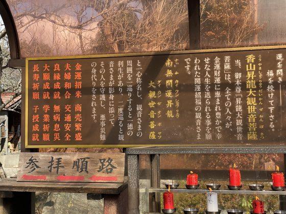 香山昇竜大観音