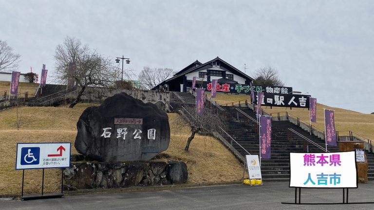 道の駅人吉