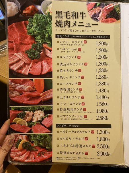 清香園浜線店