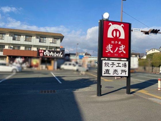 弐ノ弐清水工場