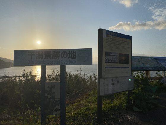 おこしき海岸展望所