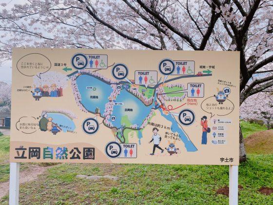 立岡自然公園