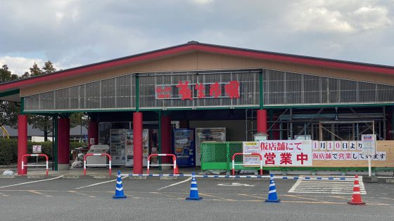 道の駅泗水