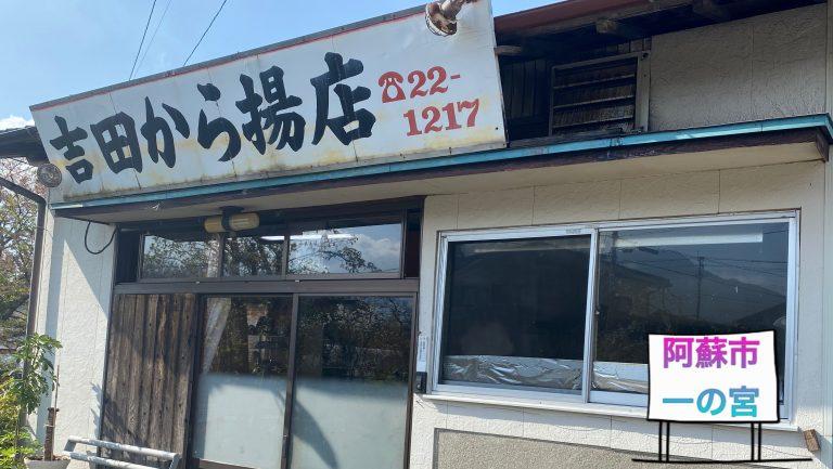 吉田から揚げ店