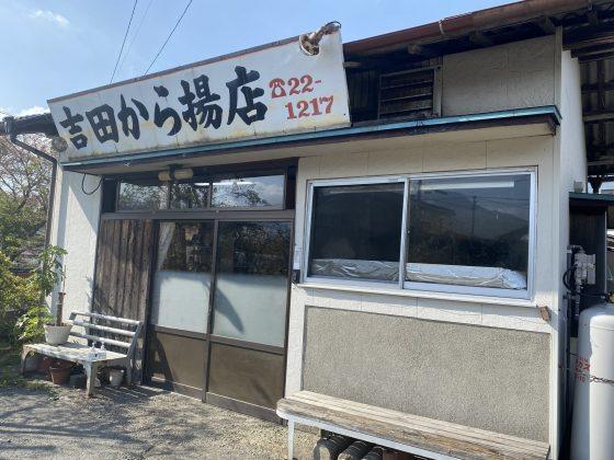 よし田から揚げ店