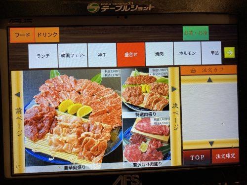 大衆焼肉ホルモンくたみや田崎店
