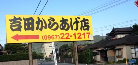 吉田から揚げ