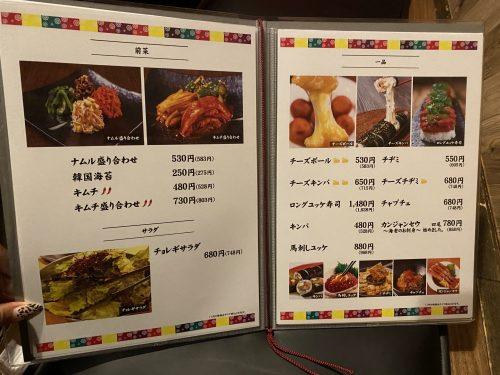 韓美熊本店