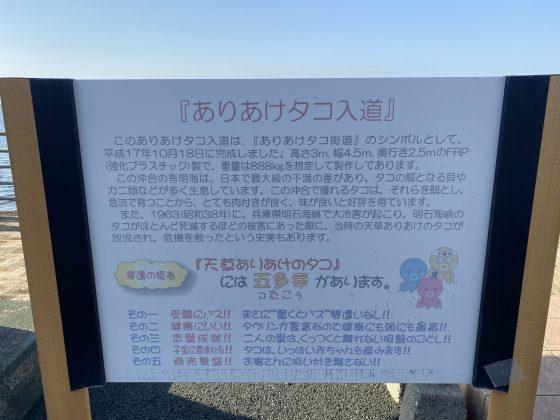 道の駅有明タコのオブジェ