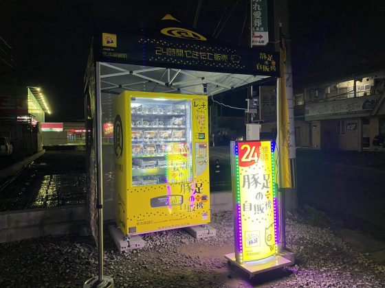 豚足自販機
