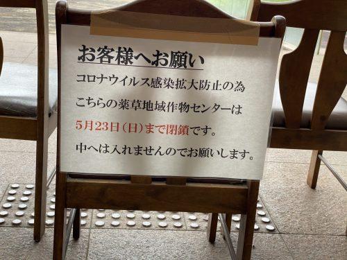 道の駅ゆ~ぱるのじり