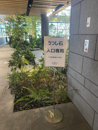 アミュプラザ熊本