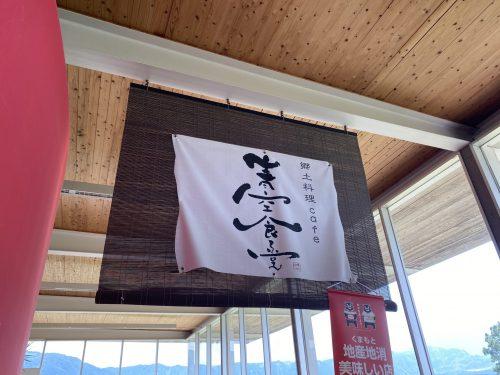 四季彩いちのみや阿蘇青空食堂