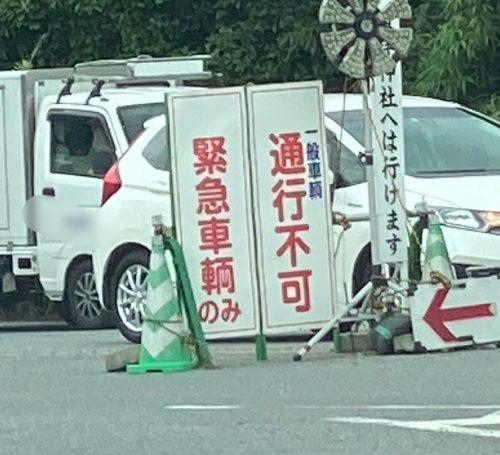 道の駅さかもと