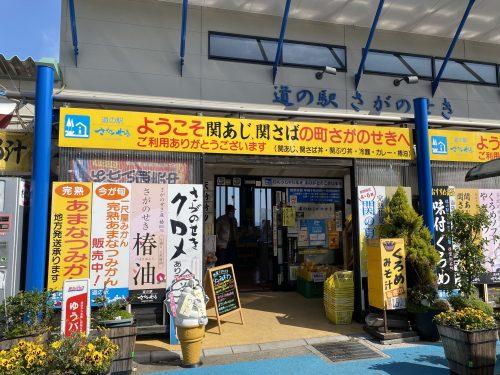 道の駅佐賀関
