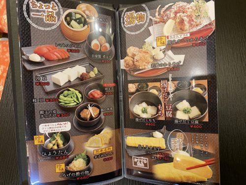 餃子屋田中銀座通り本店