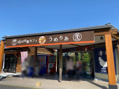 道の駅宇目