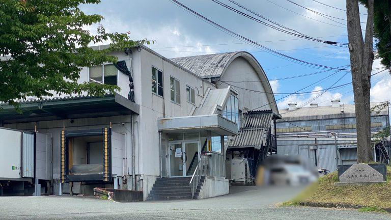 丸美屋南関工場