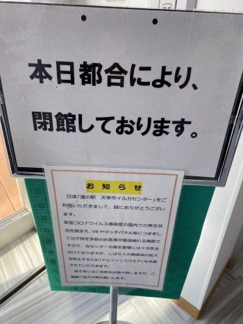 道の駅天草市イルカセンター