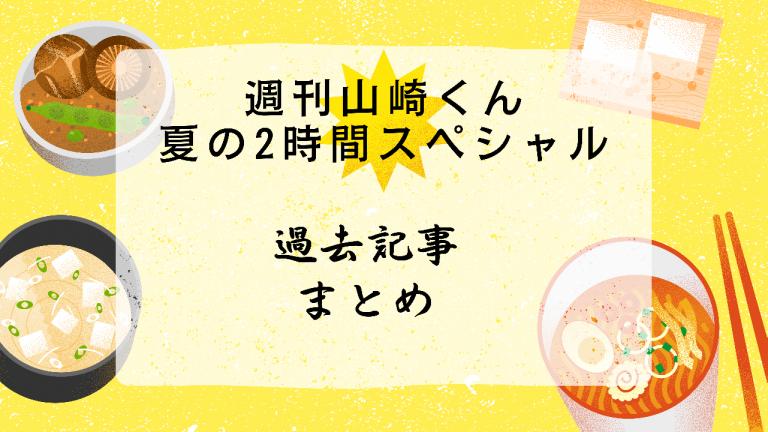 週刊山崎くん夏のスペシャル