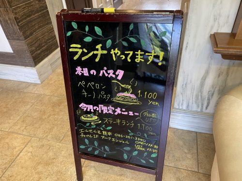 エルセルモ熊本