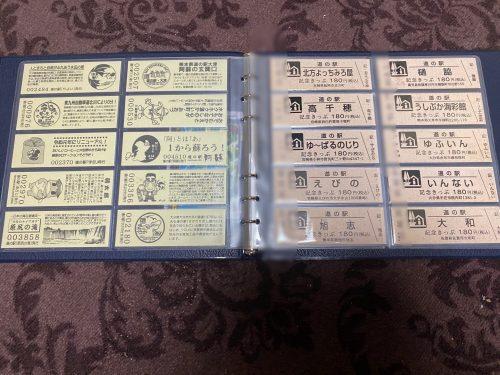 道の駅記念切符