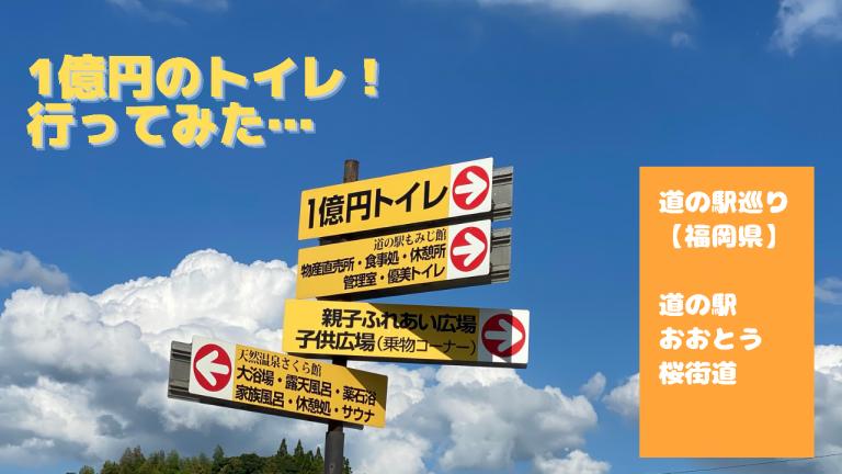 道の駅おおとう桜街道