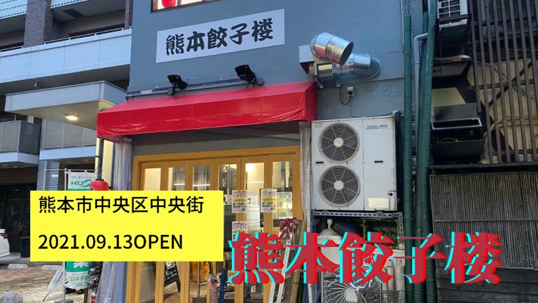 熊本餃子楼