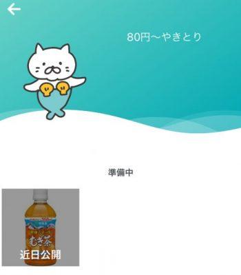 80円~焼き鳥
