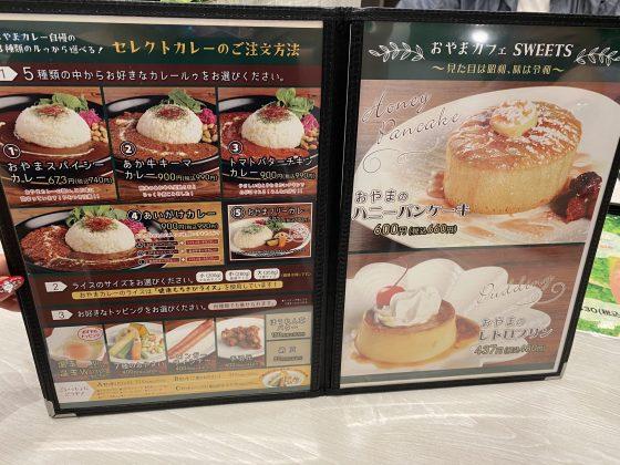 ASOおやまカレー&カフェ
